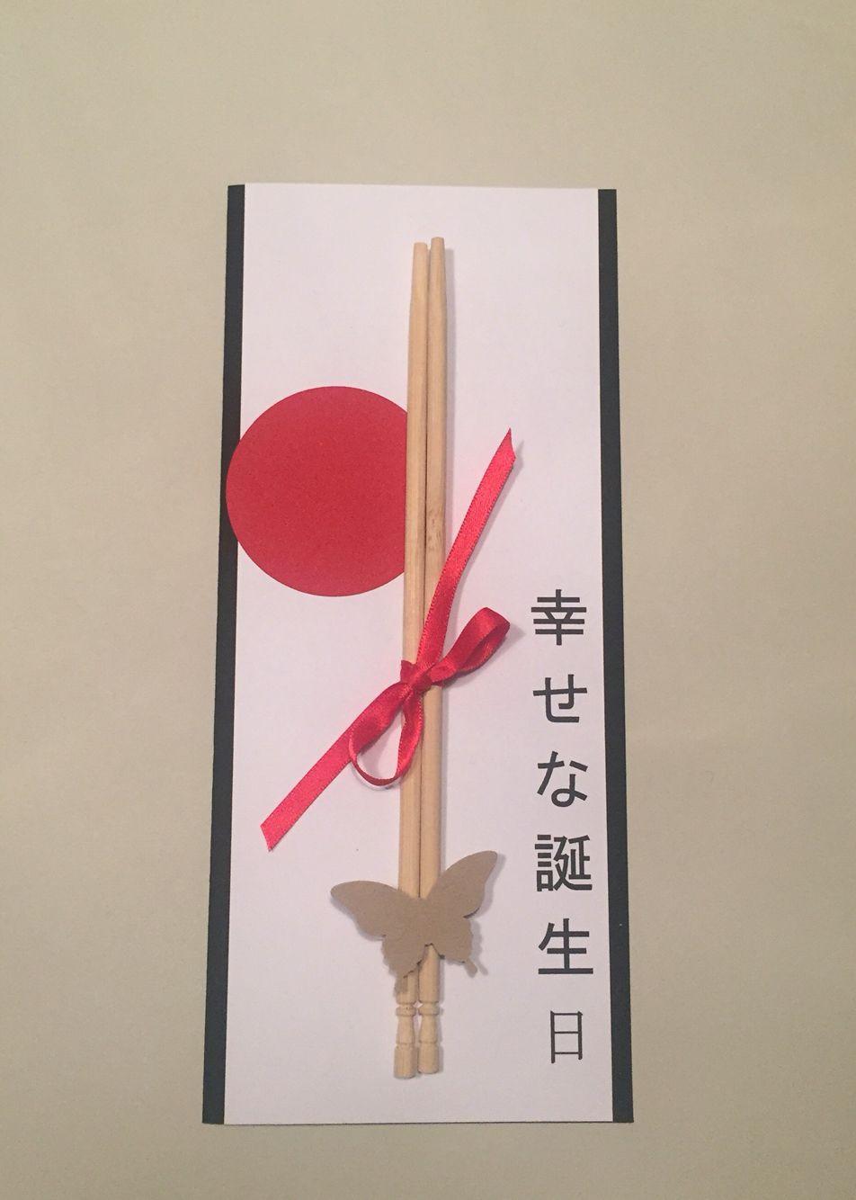 Japanische Geschenke  Japanische Geburtstagskarte Geburtstagskarte